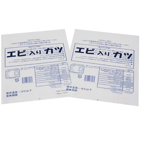 china High Quality transparent food packaging bags